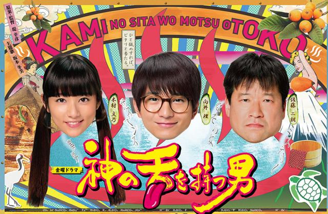 kaminoshita1-title