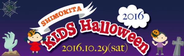 shimokita-halloween